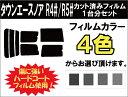 タウンエースノア R4#/R5# カット済みカーフィルム リアセット スモークフィルム 車 窓 日よけ UVカット (99%) カット済み カーフィルム ( カットフィルム リヤセット リヤーセット リアーセット )