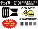 チェイサー X10# カット済みカーフィルム リアセット スモークフィルム 車 窓 日よけ UVカット (99%) カット済み カーフィルム ( カットフィルム リヤセット リヤーセット リアーセット )
