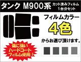 タンク / タンクカスタム M900系 カット済みカーフィルム リアセット スモークフィルム 車 窓 日よけ UVカット (99%) カット済み カーフィルム ( カットフィルム リヤセット リヤーセット リアーセット )