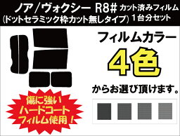 ノア ヴォクシー ( NOAH VOXY ) R8# 80系 カット済みカーフィルム リアセット スモークフィルム 車 窓 日よけ UVカット (99%) カット済み カーフィルム ( カットフィルム リヤセット リヤーセット リアーセット )
