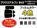 プリウスアルファ ( プリウスα ) W4# カット済みカーフィルム リアセット スモークフィルム 車 窓 日よけ UVカット (99%) カット済み カーフィルム ( カットフィルム リヤセット リヤーセット リアーセット )