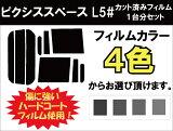 ピクシススペース L5# カット済みカーフィルム リアセット スモークフィルム 車 窓 日よけ 日差しよけ UVカット (99%) カット済み カーフィルム ( カットフィルム リヤセット リヤーセット リアーセット )