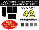 ノア ヴォクシー ( NOAH VOXY )※ドット仕様 R8 (80系)カット済みカーフィルム リアセット スモークフィルム 車 窓 日よけ UVカット (99 ) カット済み カーフィルム ( カットフィルム リヤセット リヤーセット リアーセット )
