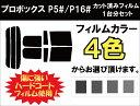 プロボックス P5# / P16# P50 P160 カット済みカーフィルム リアセット スモークフィルム 車 窓 日よけ UVカット (99%) カット済み カーフィルム ( カットフィルム リヤセット リヤーセット リアーセット )