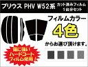 プリウス PHV ZVW52 カット済みカーフィルム リアセ...