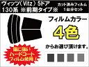 ヴィッツ ( Vitz ) 5ドア P130系 ※前期タイプ※ カット済みカーフィルム リアセット スモークフィルム 車 窓 日よけ 日差しよけ UVカット (99 ) カット済み カーフィルム ( カットフィルム リヤセット リヤーセット リアーセット )