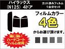 ハイラックス (GUN125) ダブルキャブ カット済みカーフィルム リアセット スモークフィルム 車 窓 日よけ UVカット (99 ) カット済み カーフィルム ( カットフィルム リヤセット リヤーセット リアーセット )