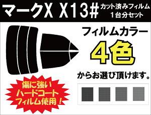 マークX X13# カット済みカーフィルム リアセット スモークフィルム 車 窓 日よけ 日差しよけ UVカット (99%) カット済み カーフィルム ( カットフィルム リヤセット リヤーセット リアーセット )