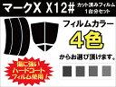 マークX X12# カット済みカーフィルム リアセット スモークフィルム 車 窓 日よけ UVカット (99%) カット済み カーフィルム ( カットフィルム リヤセット リヤーセット リアーセット )