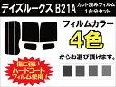 デイズルークス B21A カット済みカーフィルム リアセット スモークフィルム 車 窓 日よけ UVカット (99%) カット済み カーフィルム ( カットフィルム リヤセット リヤーセット リアーセット )