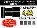 ライトエース 5ドアバン S402M カット済みカーフィルム リアセット スモークフィルム 車 窓 日よけ 日差しよけ UVカット (99%) カット済み カーフィルム ( カットフィルム リヤセット リヤーセット リアーセット )