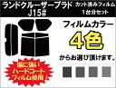 ランドクルーザープラド J15# カット済みカーフィルム リアセット スモークフィルム 車 窓 日よけ 日差しよけ UVカット (99%) カット済み カーフィルム ( カットフィルム リヤセット リヤーセット リアーセット )