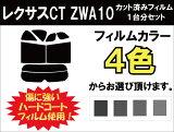 �쥯����CT ZWA10 ���åȺѤߥ����ե���� �ꥢ���å� ���⡼���ե���� �� �� ��褱 ��褱 UV���å� (99%) ���åȺѤ� �����ե���� ( ���åȥե���� ��䥻�å� ��䡼���å� �ꥢ�����å� )