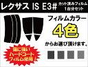 レクサスIS E3 カット済みカーフィルム リアセット スモークフィルム 車 窓 日よけ 日差しよけ UVカット (99 ) カット済み カーフィルム ( カットフィルム リヤセット リヤーセット リアーセット )