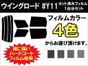 ウイングロード Y11 カット済みカーフィルム リアセット スモークフィルム 車 窓 日よけ 日差しよけ UVカット (99%) カット済み カーフィルム ( カットフィルム リヤセット リヤーセット リアーセット )