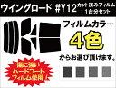 ウイングロード Y12 カット済みカーフィルム リアセット スモークフィルム 車 窓 日よけ 日差しよけ UVカット (99 ) カット済み カーフィルム ( カットフィルム リヤセット リヤーセット リアーセット )