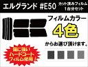 エルグランド E50 カット済みカーフィルム リアセット スモークフィルム 車 窓 日よけ 日差しよけ UVカット (99%) カット済み カーフィルム ( カットフィルム リヤセット リヤーセット リアーセット )
