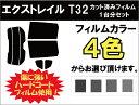 ★ 送料無料 ★ あす楽対応 エクストレイル (X-TRAIL) カット済みカーフィルム #T32 リアセット
