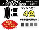 スカイライン 4ドアセダン R30 カット済みカーフィルム リアセット スモークフィルム 車 窓 日よけ 日差しよけ UVカット (99%) カット済み カーフィルム ( カットフィルム リヤセット リヤーセット リアーセット )