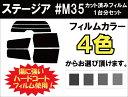 ステージア M35 カット済みカーフィルム リアセット スモークフィルム 車 窓 日よけ 日差しよけ UVカット (99%) カット済み カーフィルム ( カットフィルム リヤセット リヤーセット リアーセット )