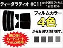 ティーダラティオ C11 カット済みカーフィルム リアセット スモークフィルム 車 窓 日よけ 日差しよけ UVカット (99%) カット済み カーフィルム ( カットフィルム リヤセット リヤーセット リアーセット )