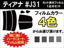 ティアナ J31 カット済みカーフィルム リアセット スモークフィルム 車 窓 日よけ 日差しよけ UVカット (99%) カット済み カーフィルム ( カットフィルム リヤセット リヤーセット リアーセット )