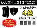 シルフィ G10 カット済みカーフィルム リアセット スモークフィルム 車 窓 日よけ 日差しよけ UVカット (99%) カット済み カーフィルム ( カットフィルム リヤセット リヤーセット リアーセット )