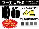 フーガ Y50 カット済みカーフィルム リアセット スモークフィルム 車 窓 日よけ 日差しよけ UVカット (99%) カット済み カーフィルム ( カットフィルム リヤセット リヤーセット リアーセット )