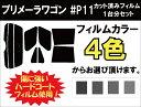 プリメーラワゴン P11 カット済みカーフィルム リアセット スモークフィルム 車 窓 日よけ 日差しよけ UVカット (99%) カット済み カーフィルム ( カットフィルム リヤセット リヤーセット リアーセット )