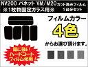 NV200 バネット VM/M20 ※1枚物固定ガラス用※ カット済みカーフィルム リアセット スモークフィルム 車 窓 日よけ 日差しよけ UVカット (99 ) カット済み カーフィルム ( カットフィルム リヤセット リヤーセット リアーセット )