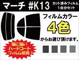 ★ 送料無料 ★ あす楽対応 マーチ カット済みカーフィルム #K13 1台分 スモークフィルム 1台分 リヤーセット