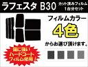 ラフェスタ B30 カット済みカーフィルム リアセット スモークフィルム 車 窓 日よけ 日差しよけ UVカット (99%) カット済み カーフィルム ( カットフィルム リヤセット リヤーセット リアーセット )