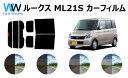 ルークス カット済みカーフィルム ML21 リアセット スモークフィルム 車 窓 日よけ UVカット (99 ) カット済み カーフィルム ( カットフィルム リヤセット リヤーセット リアーセット )