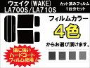 ウェイク (WAKE) LA700S / LA710S カット済みカーフィルム リアセット スモークフィルム 車 窓 日よけ UVカット (99%) カット済み カーフィルム ( カットフィルム リヤセット リヤーセット リアーセット )