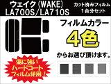 �������� (WAKE) LA700S / LA710S ���åȺѤߥ����ե���� �ꥢ���å� ���⡼���ե���� �� �� ��褱 UV���å� (99%) ���åȺѤ� �����ե���� ( ���åȥե���� ��䥻�å� ��䡼���å� �ꥢ�����å� )