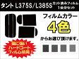 タント L375S/L385S カット済みカーフィルム リアセット スモークフィルム 車 窓 日よけ UVカット (99%) カット済み カーフィルム ( カットフィルム リヤセット リヤーセット リアーセット )