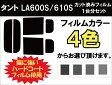 ★ 送料無料 ★ あす楽対応 タント / タントカスタム カット済みカーフィルム LA600S / LA610S  1台分 スモークフィルム 1台分 リヤーセット
