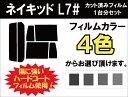 ★ 送料無料 ★ あす楽対応 ネイキッド カット済みカーフィルム L7# 1台分 スモークフィルム 1台分 リヤーセット