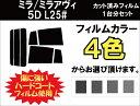 ★ 送料無料 ★ あす楽対応 ミラ/ミラアヴィ 5D カット済みカーフィルム L250/L260 1台分 スモークフィルム 1台分 リヤーセット