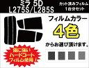 ★ 送料無料 ★ あす楽対応 ミラ 5D カット済みカーフィルム L275S/L285S 1台分 スモークフィルム 1台分 リヤーセット