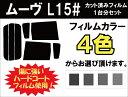 ムーヴ L150S L152S L160S カット済みカーフィルム リアセット スモークフィルム 車 窓 日よけ UVカット (99%) カット済み カーフィルム ( カットフィルム リヤセット リヤーセット リアーセット )
