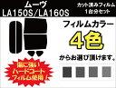 ムーヴ LA150S/LA160S カット済みカーフィルム リアセット スモークフィルム 車 窓 日よけ UVカット (99%) カット済み カーフィルム ( カットフィルム リヤセット リヤーセット リアーセット )