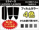 ミライース LA350S / LA360S カット済みカーフィルム リアセット スモークフィルム 車 窓 日よけ UVカット (99%) カット済み カーフィルム ( カットフィルム リヤセット リヤーセット リアーセット )