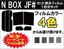 N-BOX ( N BOX NBOX エヌボックス ) JF1 JF2 カット済みカーフィルム リアセット スモークフィルム 車 窓 日よけ UVカット (99...