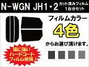 ホンダ N-WGN (N WGN エヌワゴン) JH1・2 カット済みカーフィルム リアセット スモークフィルム 車 窓 日よけ UVカット (99%) カット...