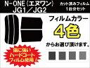 ホンダ N-ONE ( N ONE エヌワン ) JG1・2 カット済みカーフィルム リアセット スモークフィルム 車 窓 日よけ UVカット (99%) カット済み カーフィルム ( カットフィルム リヤセット リヤーセット リアーセット )
