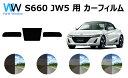 S660 JW5 グレードB カット済みカーフィルム リアセ...