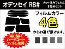 ★ 送料無料 ★ あす楽対応 オデッセイ カット済みカーフィルム RB# 1台分 スモークフィルム 1台分 リヤーセット