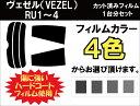 ホンダ ヴェゼル (VEZEL) RU1〜4 カット済みカーフィルム リアセット スモークフィルム 車 窓 日よけ UVカット (99%) カット済み カーフィルム ( カットフィルム リヤセット リヤーセット リアーセット )