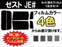 ★ 送料無料 ★ あす楽対応 ゼスト カット済みカーフィルム JE# 1台分 スモークフィルム 1台分 リヤーセット
